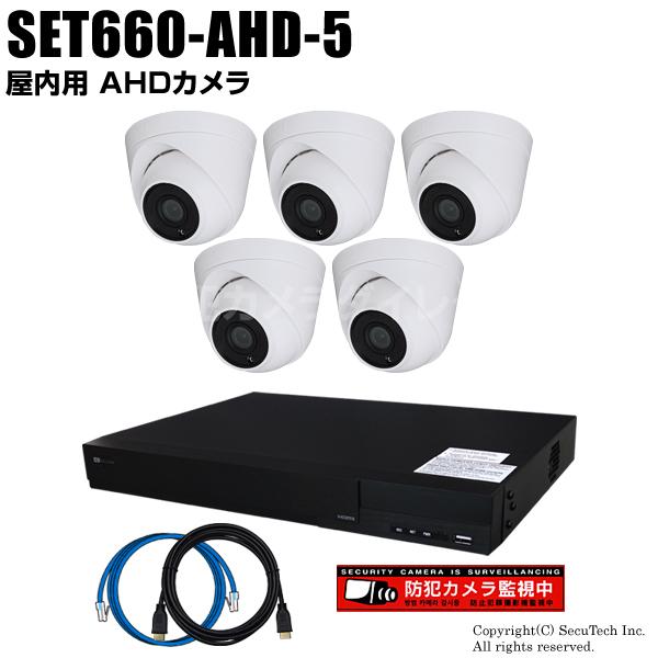 防犯カメラセット 224万画素 屋内 AHDドームカメラ5台と16chデジタルレコーダーセット(2TB内蔵)【SET660-AHD-5】