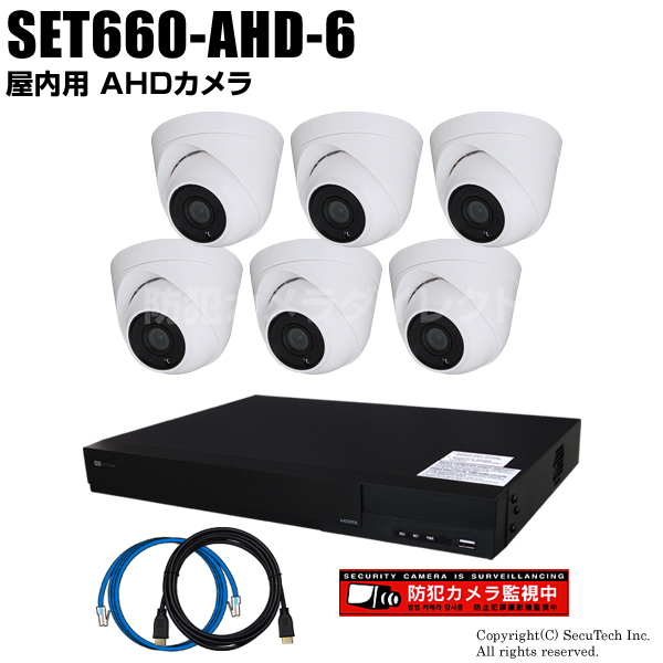 防犯カメラセット 224万画素 屋内 AHDドームカメラ6台と16chデジタルレコーダーセット(2TB内蔵)【SET660-AHD-6】