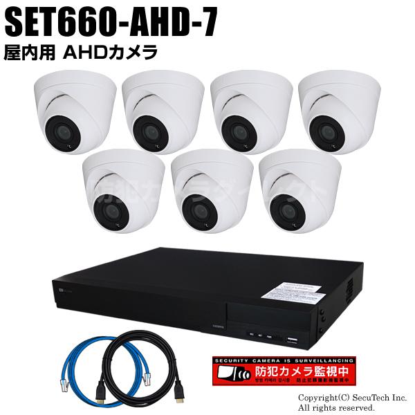 防犯カメラセット 224万画素 屋内 AHDドームカメラ7台と16chデジタルレコーダーセット(2TB内蔵)【SET660-AHD-7】