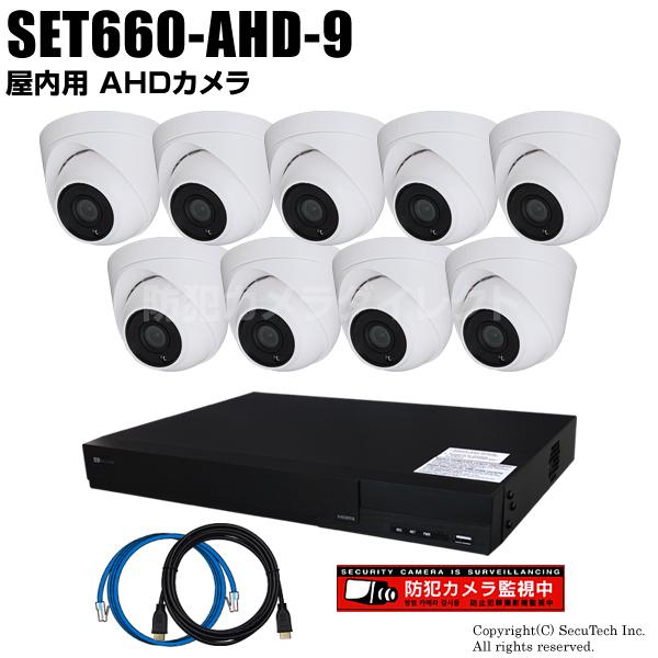 防犯カメラセット 224万画素 屋内 AHDドームカメラ9台と16chデジタルレコーダーセット(2TB内蔵)【SET660-AHD-9】