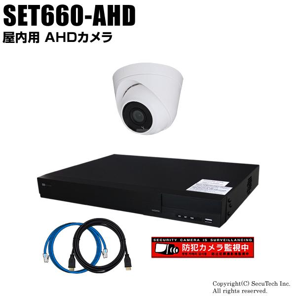 防犯カメラセット 224万画素 屋内 AHDドームカメラ1台と16chデジタルレコーダーセット(2TB内蔵)【SET660-AHD】