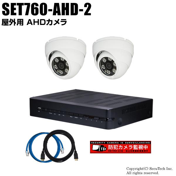 防犯カメラセット 4MP画質AHDカメラ2台と4chデジタルレコーダーセット(2TB内蔵)【SET760-AHD-2】