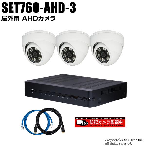 防犯カメラセット 4MP画質AHDカメラ3台と4chデジタルレコーダーセット(2TB内蔵)【SET760-AHD-3】