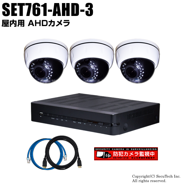 防犯カメラセット 5MP画質AHDカメラ3台と4chデジタルレコーダーセット(2TB内蔵)【SET761-AHD-3】