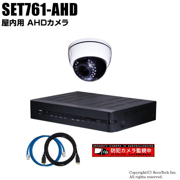 防犯カメラセット 5MP画質AHDカメラ1台と4chデジタルレコーダーセット(2TB内蔵)【SET761-AHD】