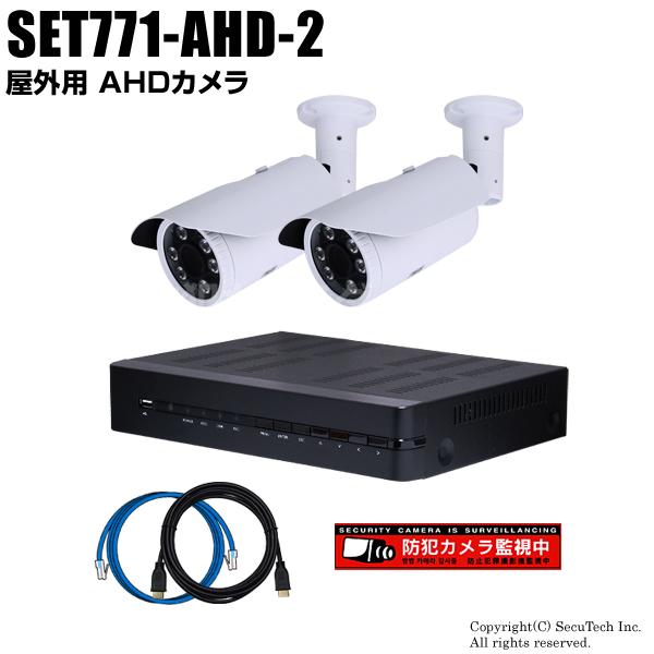 防犯カメラセット 5MP画質AHDカメラ2台と4chデジタルレコーダーセット(2TB内蔵)【SET771-AHD-2】