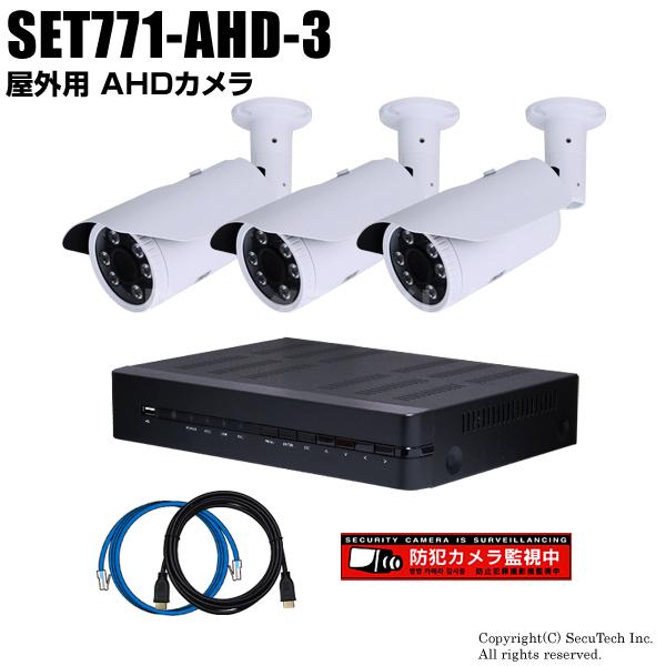 防犯カメラセット 5MP画質AHDカメラ3台と4chデジタルレコーダーセット(2TB内蔵)【SET771-AHD-3】