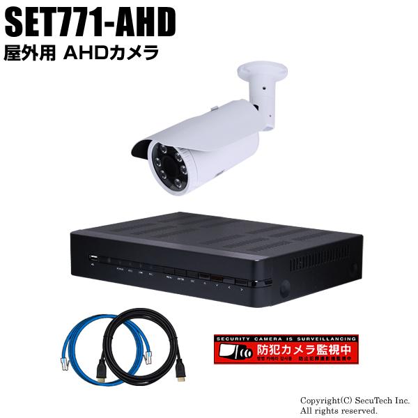 防犯カメラセット 5MP画質AHDカメラ1台と4chデジタルレコーダーセット(2TB内蔵)【SET771-AHD】