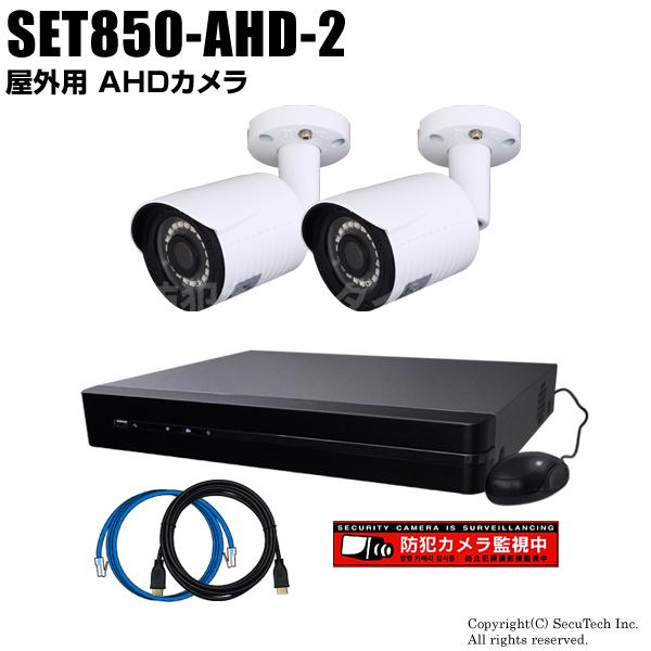 防犯カメラセット 224万画素 屋外 AHDカメラ2台と8chデジタルレコーダーセット(2TB内蔵)【SET850-AHD-2】