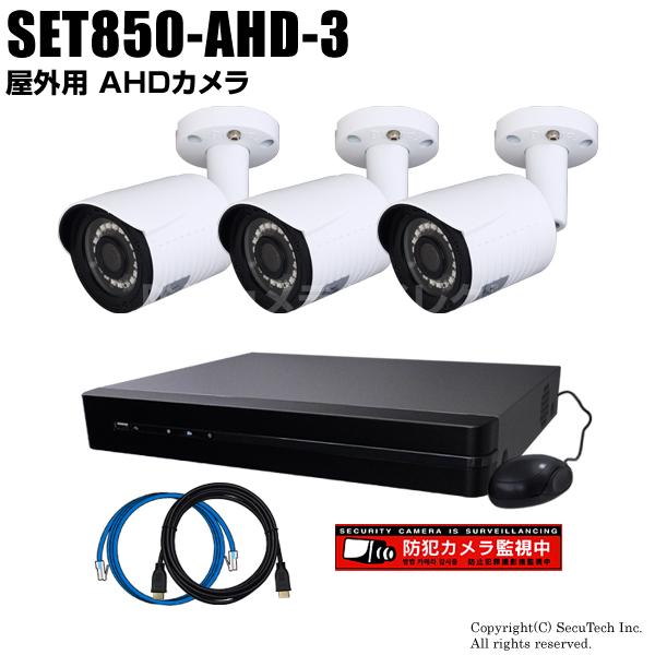 防犯カメラセット 224万画素 屋外 AHDカメラ3台と8chデジタルレコーダーセット(2TB内蔵)【SET850-AHD-3】