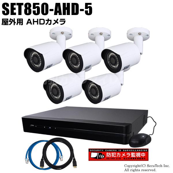 防犯カメラセット 224万画素 屋外 AHDカメラ5台と8chデジタルレコーダーセット(2TB内蔵)【SET850-AHD-5】