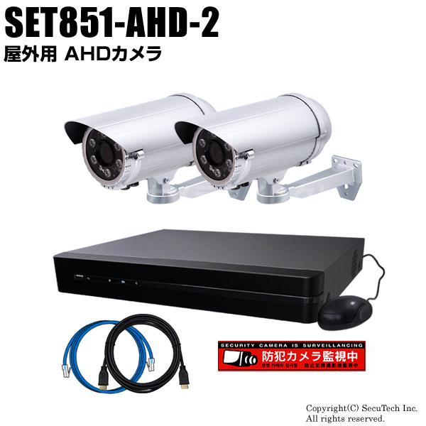 防犯カメラ 監視カメラ【セット851-AHD-2】210万画素 屋内・屋外 選べるAHDカメラ2台と8chデジタルレコーダーセット(2TB内蔵)