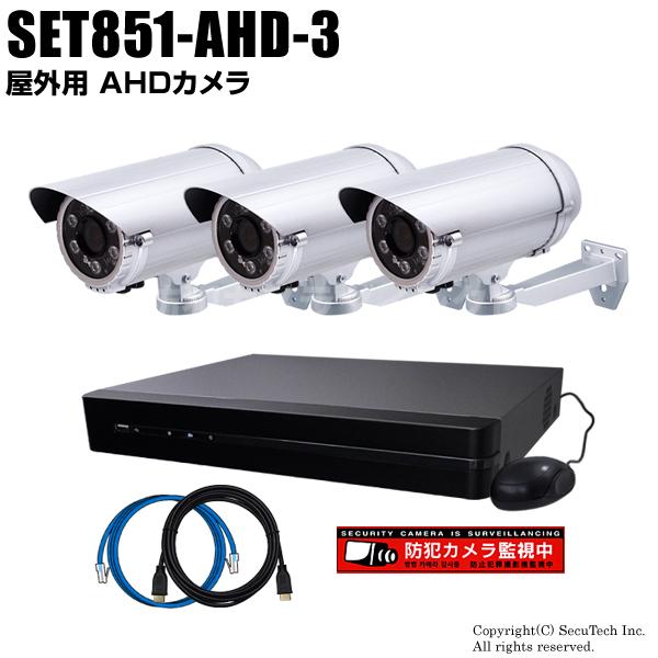 防犯カメラセット 210万画素 屋外 AHDカメラ3台と8chデジタルレコーダーセット(2TB内蔵)【SET851-AHD-3】