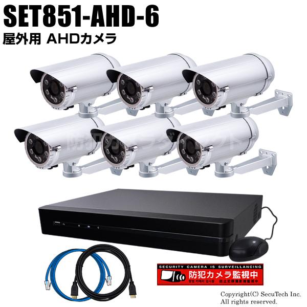 防犯カメラセット 210万画素 屋外 AHDカメラ6台と8chデジタルレコーダーセット(2TB内蔵)【SET851-AHD-6】