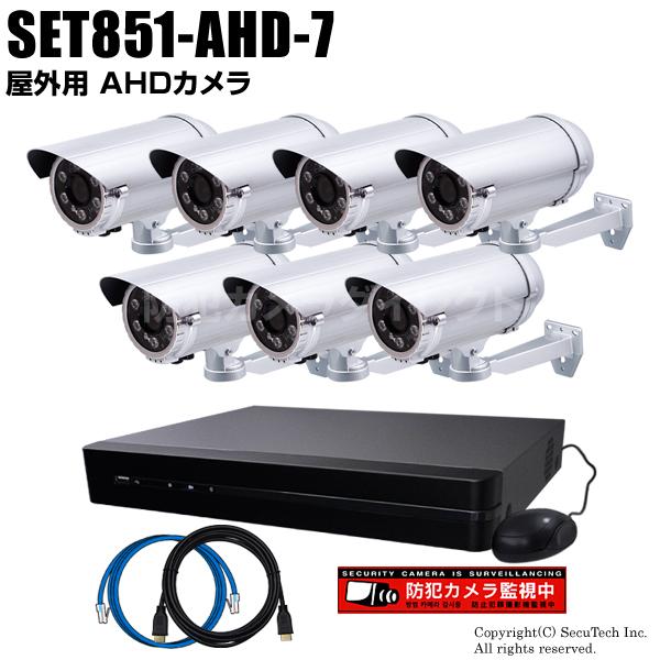 防犯カメラ 監視カメラ【セット851-AHD-7】210万画素 屋内・屋外 選べるAHDカメラ7台と8chデジタルレコーダーセット(2TB内蔵)