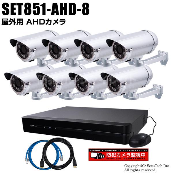 防犯カメラセット 210万画素 屋外 AHDカメラ8台と8chデジタルレコーダーセット(2TB内蔵)【SET851-AHD-8】