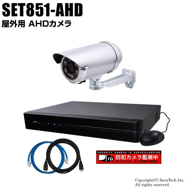 防犯カメラセット 210万画素 屋外 AHDカメラ1台と8chデジタルレコーダーセット(2TB内蔵)【SET851-AHD】