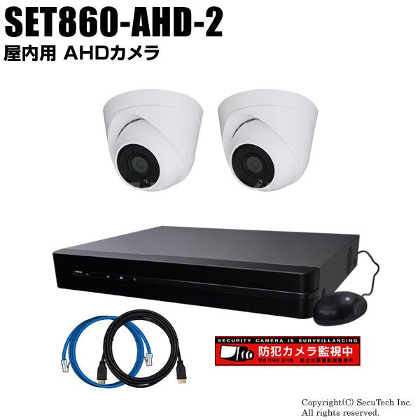 防犯カメラセット 224万画素 屋内 AHDドームカメラ2台と8chデジタルレコーダーセット(2TB内蔵)【SET860-AHD-2】