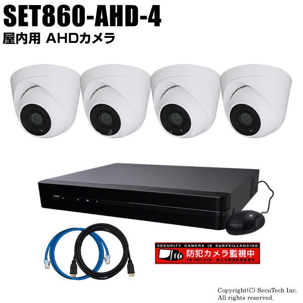防犯カメラセット 224万画素 屋内 AHDドームカメラ4台と8chデジタルレコーダーセット(2TB内蔵)【SET860-AHD-4】