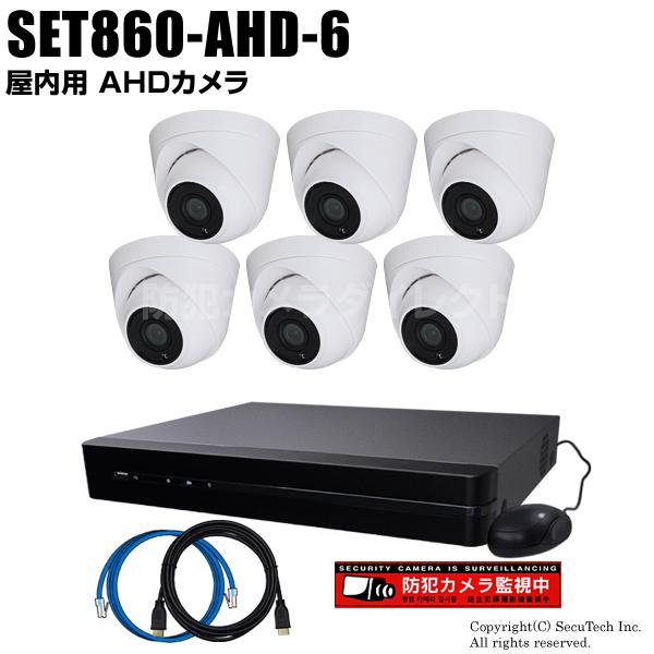 防犯カメラセット 224万画素 屋内 AHDドームカメラ6台と8chデジタルレコーダーセット(2TB内蔵)【SET860-AHD-6】