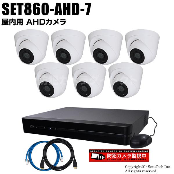 防犯カメラセット 224万画素 屋内 AHDドームカメラ7台と8chデジタルレコーダーセット(2TB内蔵)【SET860-AHD-7】