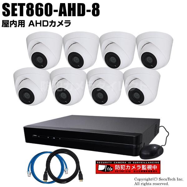 防犯カメラセット 224万画素 屋内 AHDドームカメラ8台と8chデジタルレコーダーセット(2TB内蔵)【SET860-AHD-8】