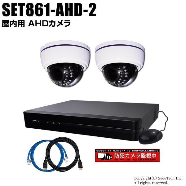防犯カメラセット 220万画素 屋内 AHDドームカメラ2台と8chデジタルレコーダーセット(2TB内蔵)【SET861-AHD-2】