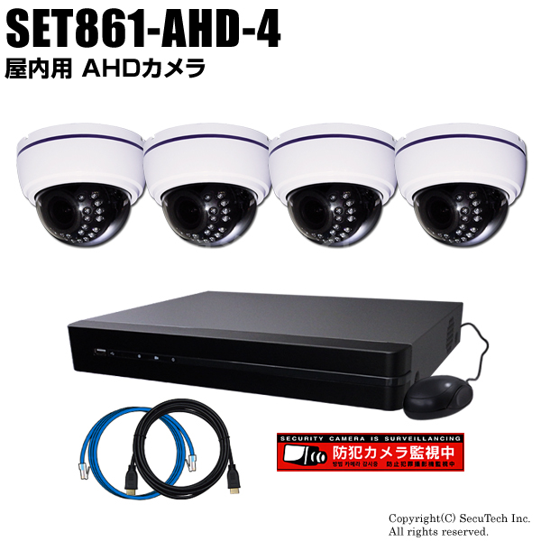 防犯カメラセット 220万画素 屋内 AHDドームカメラ4台と8chデジタルレコーダーセット(2TB内蔵)【SET861-AHD-4】