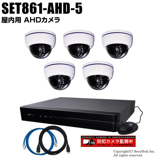 防犯カメラセット 220万画素 屋内 AHDドームカメラ5台と8chデジタルレコーダーセット(2TB内蔵)【SET861-AHD-5】