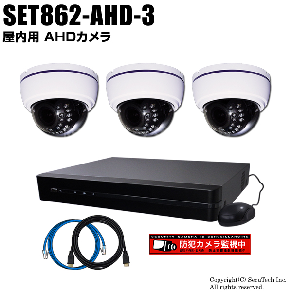 防犯カメラセット 220万画素 屋内 AHDドームカメラ3台と8chデジタルレコーダーセット(2TB内蔵)【SET862-AHD-3】