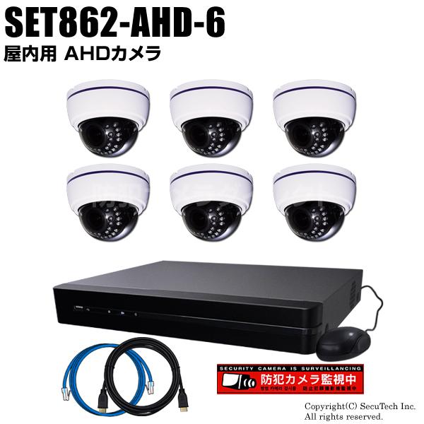 防犯カメラセット 220万画素 屋内 AHDドームカメラ6台と8chデジタルレコーダーセット(2TB内蔵)【SET862-AHD-6】