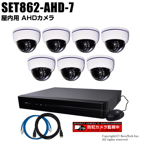 防犯カメラセット 220万画素 屋内 AHDドームカメラ7台と8chデジタルレコーダーセット(2TB内蔵)【SET862-AHD-7】