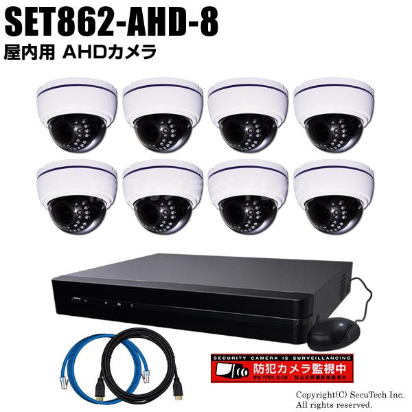 防犯カメラセット 220万画素 屋内 AHDドームカメラ8台と8chデジタルレコーダーセット(2TB内蔵)【SET862-AHD-8】