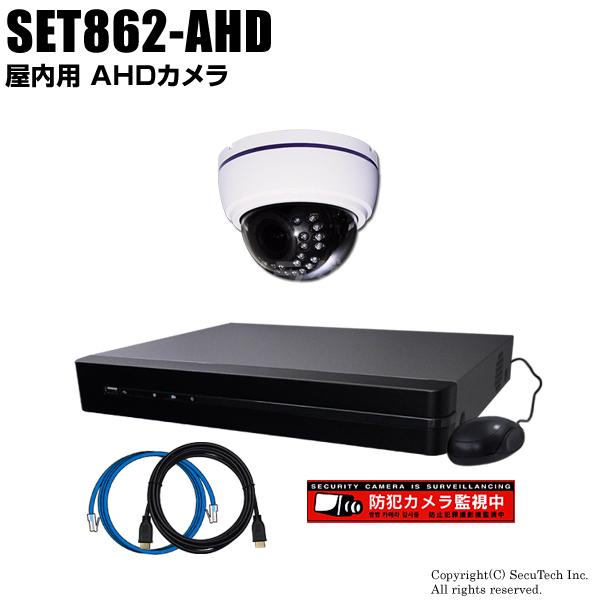 防犯カメラセット 220万画素 屋内 AHDドームカメラ1台と8chデジタルレコーダーセット(2TB内蔵)【SET862-AHD】