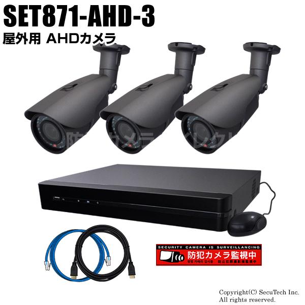 防犯カメラセット 220万画素 屋外 AHDカメラ3台と8chデジタルレコーダーセット(2TB内蔵)【SET871-AHD-3】