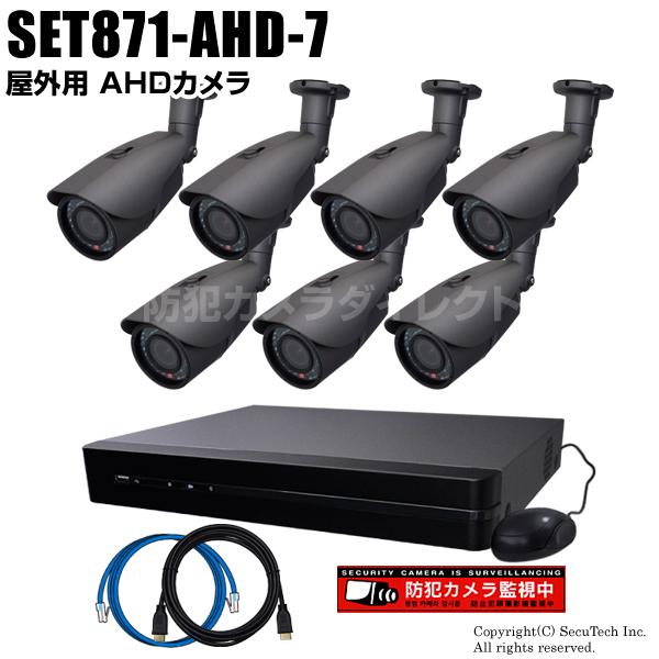 防犯カメラセット 220万画素 屋外 AHDカメラ7台と8chデジタルレコーダーセット(2TB内蔵)【SET871-AHD-7】