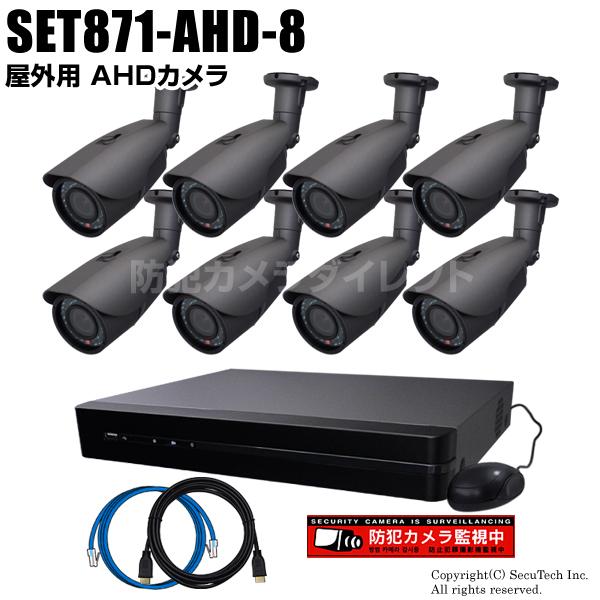 防犯カメラセット 220万画素 屋外 AHDカメラ8台と8chデジタルレコーダーセット(2TB内蔵)【SET871-AHD-8】