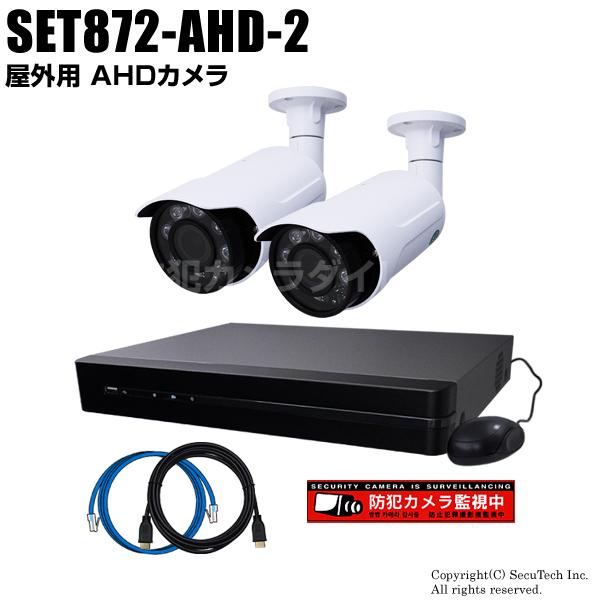 防犯カメラセット 220万画素 屋外 AHDカメラ2台と8chデジタルレコーダーセット(2TB内蔵)【SET872-AHD-2】
