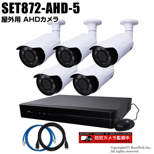 防犯カメラセット 220万画素 屋外 AHDカメラ5台と8chデジタルレコーダーセット(2TB内蔵)【SET872-AHD-5】