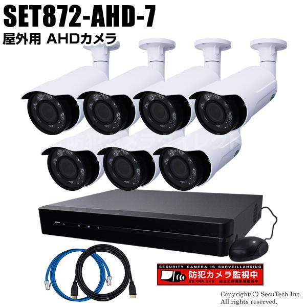 防犯カメラセット 220万画素 屋外 AHDカメラ7台と8chデジタルレコーダーセット(2TB内蔵)【SET872-AHD-7】