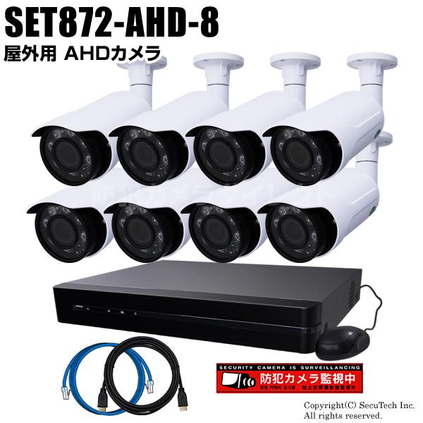防犯カメラセット 220万画素 屋外 AHDカメラ8台と8chデジタルレコーダーセット(2TB内蔵)【SET872-AHD-8】