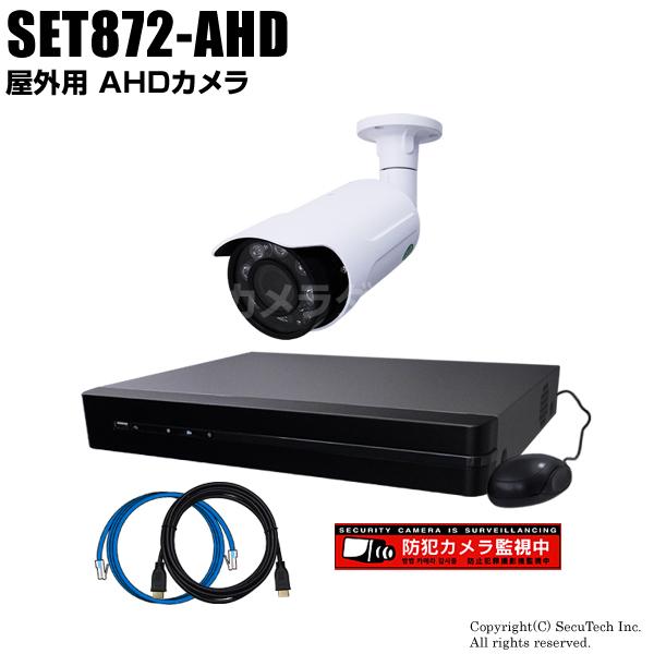 防犯カメラセット 220万画素 屋外 AHDカメラ1台と8chデジタルレコーダーセット(2TB内蔵)【SET872-AHD】