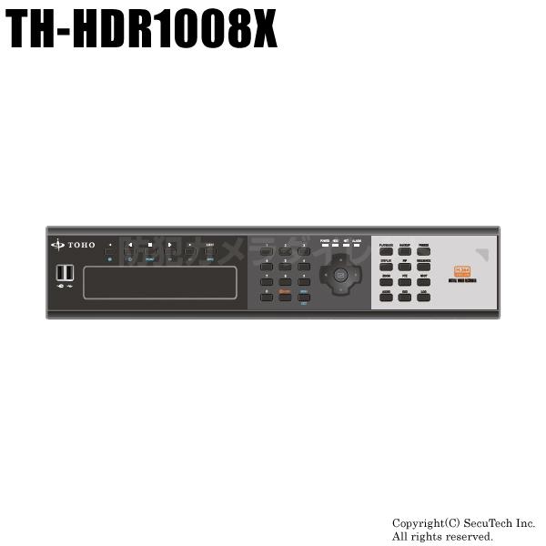 防犯カメラ・監視カメラ【TH-HDR1008X】 ネットワーク機能搭載 HD-SDI 8ch デジタルレコーダー (HDD 4TB/8TB選択)
