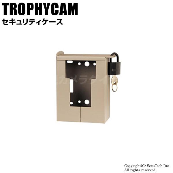 防犯カメラ・監視カメラ【セキュリティケース】 トロフィーカム専用オプション品