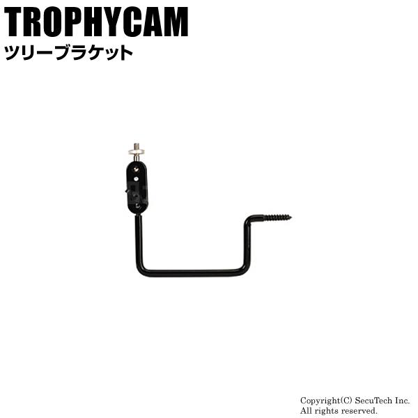 防犯カメラ 監視カメラ ツリーブラケット トロフィーカム専用オプション品