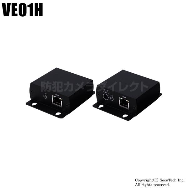 【VE01H】VGAモニタ延長器(アナログRGB 最大70m)