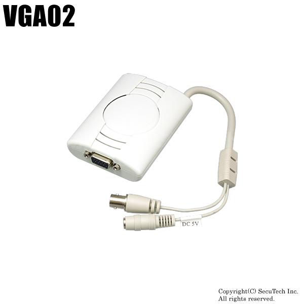 防犯カメラ ビデオ端子をVGAに変換 アップスキャンコンバーター【VGA02】