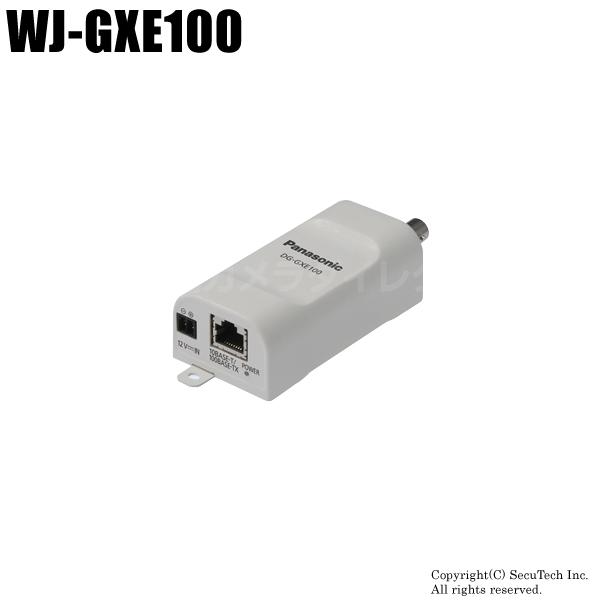 【WJ-GXE100】Panasonic i-proシリーズ ネットワークビデオエンコーダー(代引不可・返品不可)