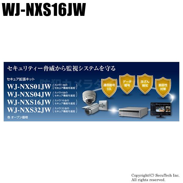 【WJ-NXS16JW】Panasonic セキュア拡張キット (代引不可・返品不可)