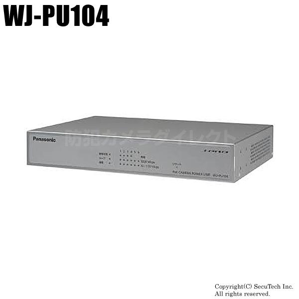 【WJ-PU104】Panasonic i-PRO SmartHD PoEカメラ電源ユニット(4台給電)(代引不可・返品不可)